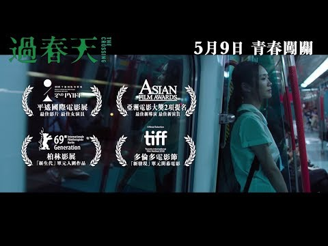 過春天 (The Crossing)電影預告