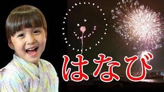 すみちゃん(3歳半)が何日も前から楽しみにしていた花火大会当日の様子...