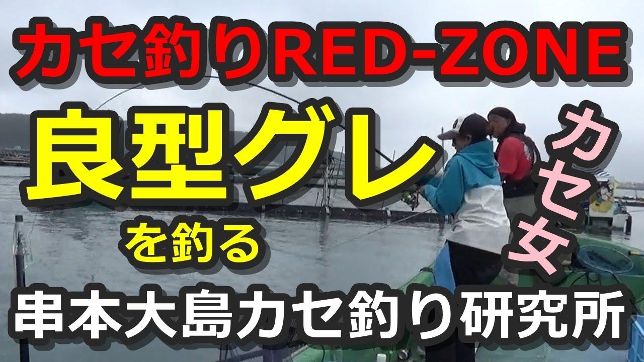 イワシフカセのグレ釣り女子!串本大島カセ釣りレッドゾーン2020