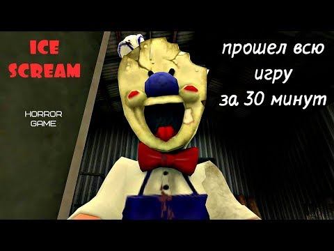 ТАЙНА МОРОЖЕНЩИКА РАСКРЫТА, НО ДРУГ ОСТАЛСЯ В КЛЕТКЕ. Полное прохождение игры Ice Scream