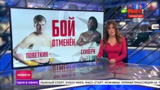 Поветкин - Стиверн Бой отменен из-за допинга