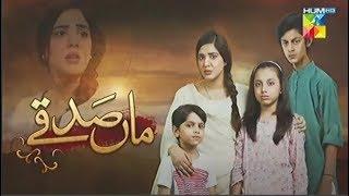 Maa Sadqey Episode 130 Promo HUM TV Drama 23 July 2018
