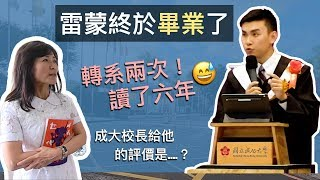 畢業 VLOG 再見台南???????? 離開之前我們做了什麼?成功大學第一屆不分系????畢業生侯智薫 |柚智夫妻