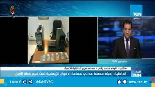 مساعد وزير الداخلية: هناك شركات إخوانية تنشأ لعرقلة النمو الإقتصادي المصري