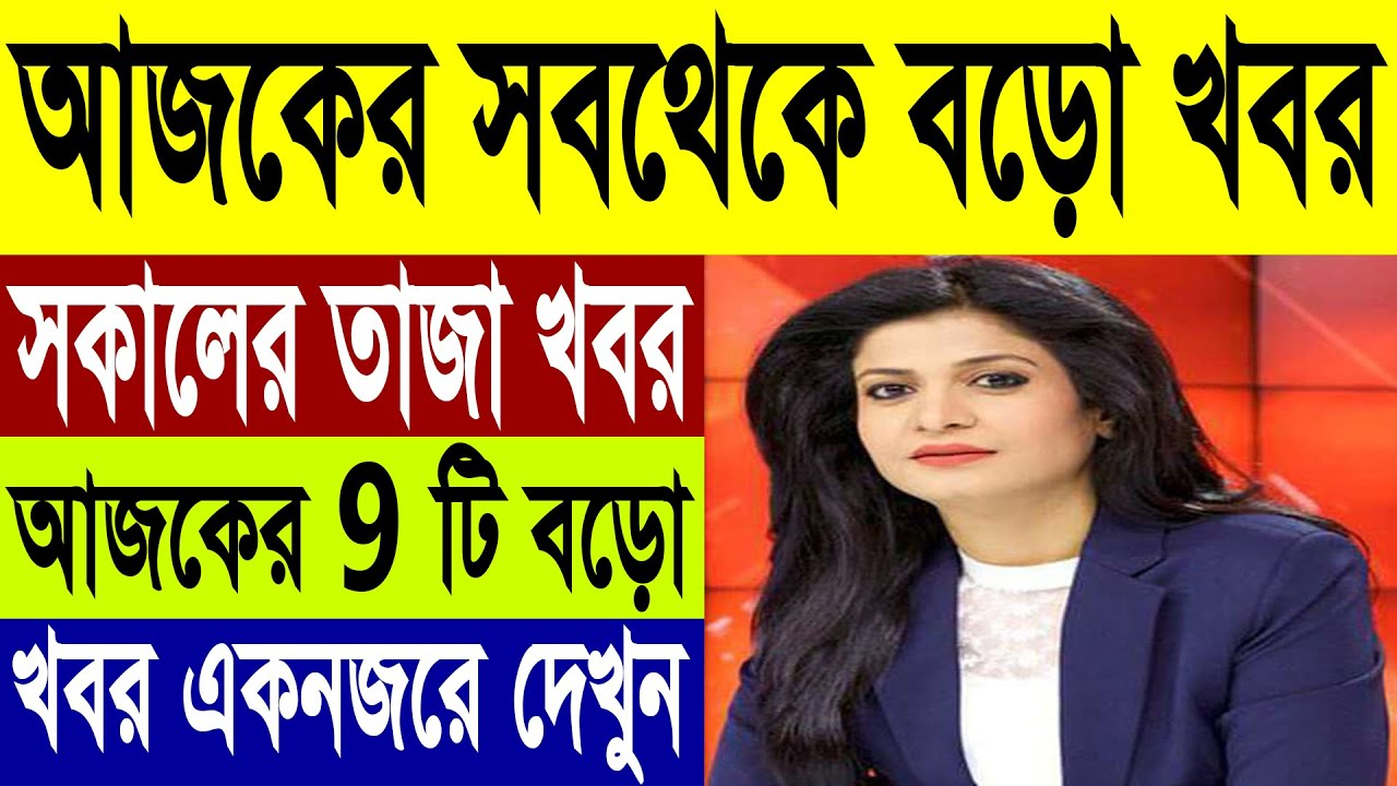 আজকের 9 টি বড়ো খবর | Weather Latest updated | Today Latest  updated Today