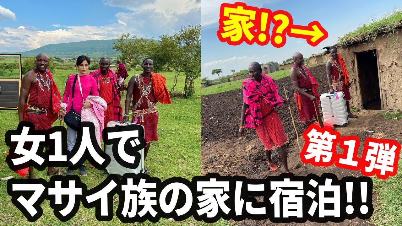 マサイ族集落に女一人で泊まってみた【第一弾】