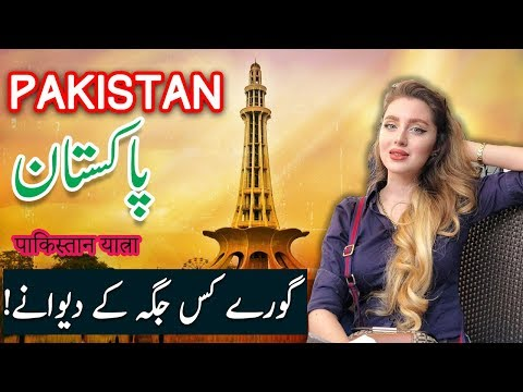 Travel To Pakistan | History | Documentary | Story |Beauty |Urdu/Hind | Spider Tv | پاکستان کی سیر
