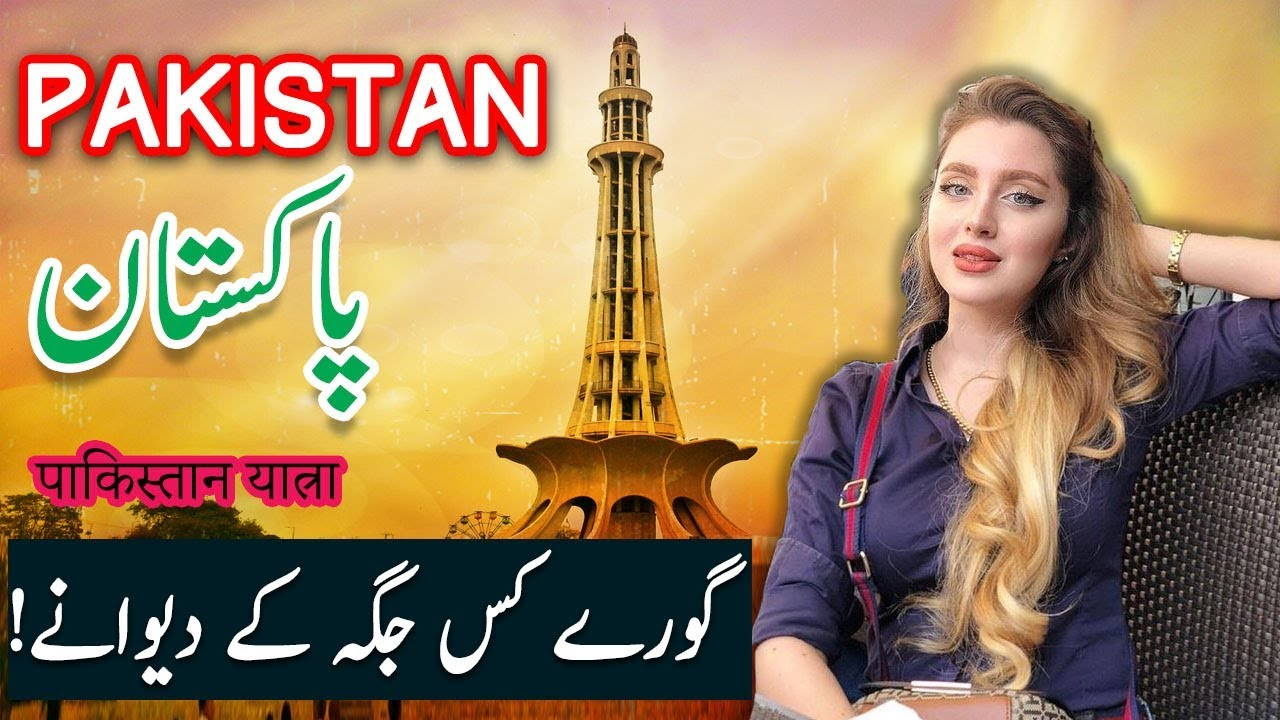 Travel To Pakistan | History | Documentary | Story |Beauty |Urdu/Hind | Spider Bull | پاکستان کی سیر