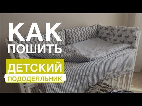Как сшить пододеяльник в детскую кроватку