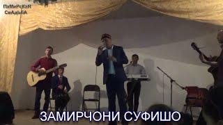 Замирчони Суфишо, гр.Ситора, свадебные песни, наврузи 2018!