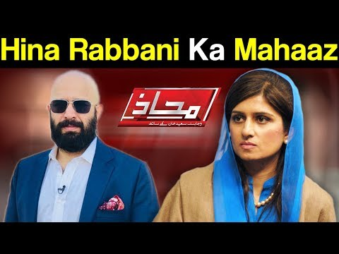 Mahaaz with Wajahat Saeed Khan - Hina Rabbani Ka Mahaaz - 28 January 2018 - Dunya News