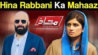 Mahaaz with Wajahat Saeed Khan - Hina Rabbani Ka Mahaaz - 28 January 2018 - Dunya News