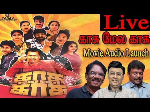Tamil live news Kasu mela kasu tamil movie audio launch tamil news redpix