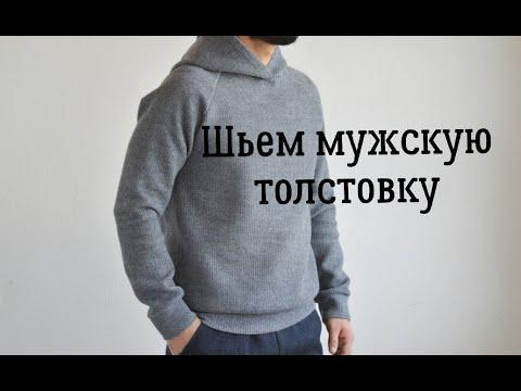 Шьем мужскую толстовку (свитшот)