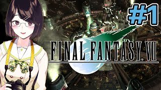 【FF7】生まれてはじめてやったゲームをやるよ!【にじさんじ/瀬戸美夜子】