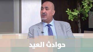 د. محمود الزريقات - حوادث العيد