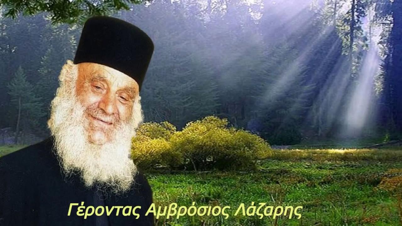 Γέρων Αμβρόσιος Λάζαρης - Τι θα συμβεί στην Ελλάδα - YouTube