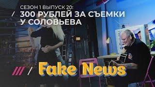 Ложь от «Навальный Live» и закулисье «Вечера с Соловьевым»
