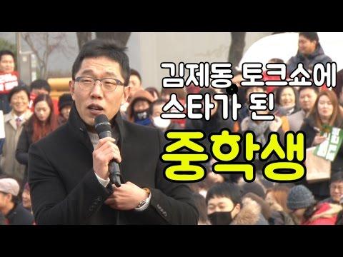 김제동 토크쇼에 나타난 중학생 '사이다발언'