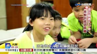 """""""普教中""""領話語權 入精英教育門檻│中視新聞20170701"""