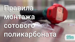 Правила монтажа сотового поликарбоната(Сотовый поликарбонат Сотовый поликарбонат серия PREMIUM - пластик, который производится из высококачественно..., 2016-02-25T14:03:57.000Z)
