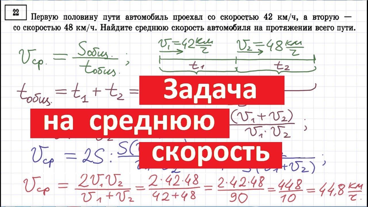 Решение задач по математике средняя скорость формула полной вероятности и примеры решения задач