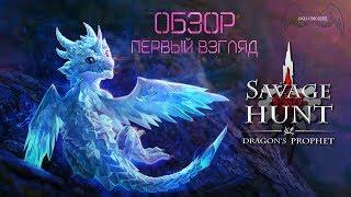 SAVAGE HUNT: DRAGON'S PROPHET - Обзор,Первый взгляд
