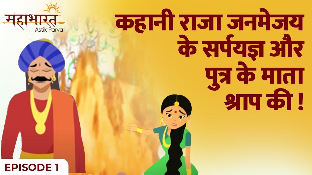 E01 सर्पसत्र - प्रारम्भ | महाभारत, आस्तिक पर्व भाग ०१ (Mahabharat untold stories in Hindi)