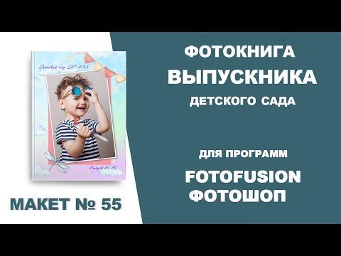 ✿Выпускная фотокнига для детсада   FotoFusion /Фотошоп   Шаблон 55