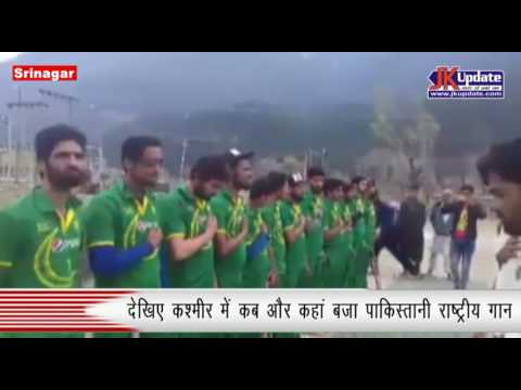 Pak National Anthem in Kashmir valley  JKupdate spot news