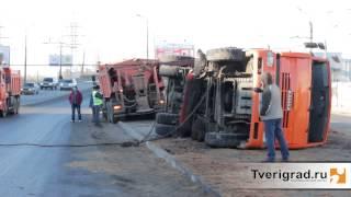 Тверь. На южном мосту перевернулся грузовки(Подробнее: http://tverigrad.ru/publication/v-tveri-perevernulsya-gruzovik-2., 2015-03-14T10:13:56.000Z)