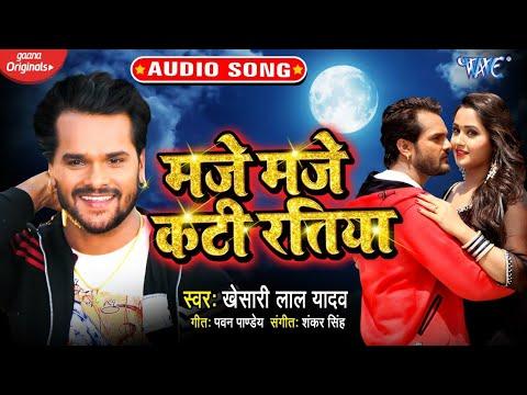 मजे मजे कटी रतिया | #Khesari Lal Yadav | Maje Maje Kati Ratiya | Bhojpuri Superhit Song 2020