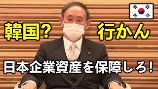 菅首相、日中韓首脳会談に不参加?日本企業資産の件を先に!