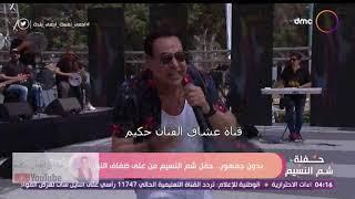 حكيم  ابوسه  حفلة شم النسيم 2020