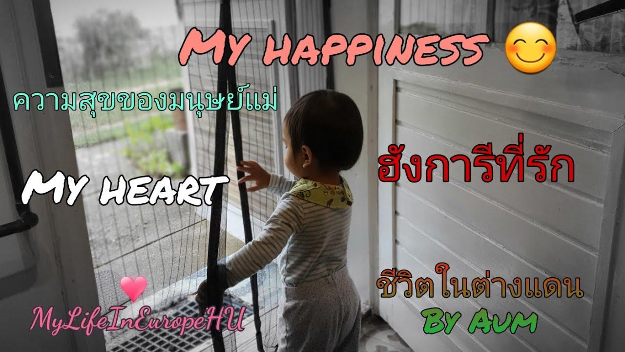 ความสุขของมนุษย์แม่_My happiness