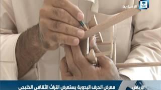 معرض الحرف اليدوية يستعرض التراث الثقافي الخليجي