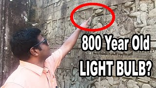 800 Year Old Carvings Show Light Bulbs & Ancient Technology? - Bayon Temple, Cambodia