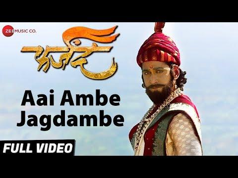 Aai Ambe Jagdambe - Farzand | Mrinal Kulkarni, Chinmay Mandlekar, Neha Joshi, Ankit Mohan | Adarsh S