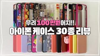 아이폰 11프로 케이스 30종 리뷰 | 케이스티파이 프…
