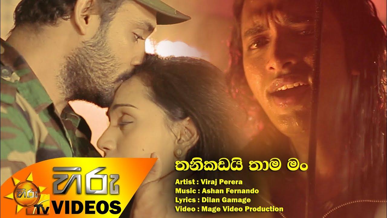thanikadai-thama-man-viraj-perera-wwwhirutvlk-hiru-tv-music