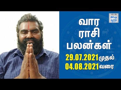 weekly-horoscope-29-07-2021-to-04-08-2021-vara-rasi-palan-hindu-tamil-thisai