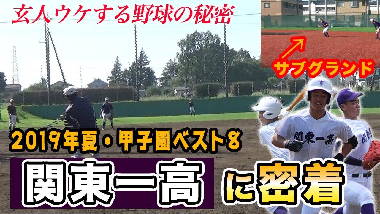 【玄人ウケする野球】昨夏全国8強・関東一の緻密な野球はこうして作られる!