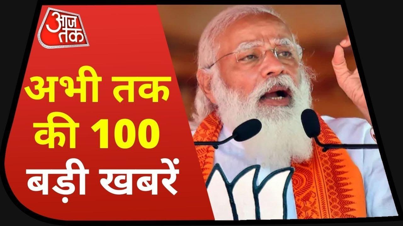 Hindi News Live: देश दुनिया की अभी तक की सभी बड़ी खबरें | Nonstop 100  | Aaj Tak Live