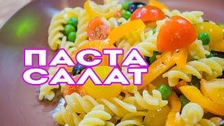 Паста-салат