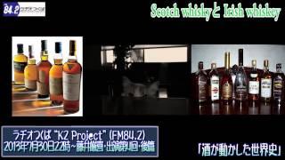 【藤井厳喜】 #k2project 出演④後篇「酒が動かした世界史」ラヂオつくば(84.2mhz) 2013年7月30日(火)