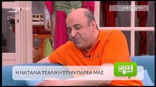 Entertv: Ναταλία Τσαλίκη: «Δεν θα ήμουν μαζί με τον Γιάννη αν...»