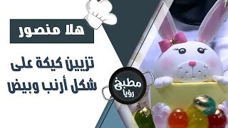تزيين كيكة على شكل أرنب وبيض -  هلا منصور