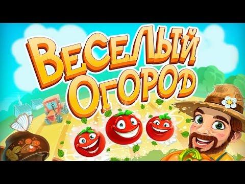 Игра Весёлый огород вконтакте