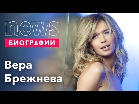 Голая Вера Брежнева в -