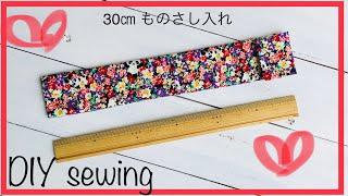 入学準備!30cmものさし入れ 作り方 DIY 30cm scale Japanese School Goods sewing tutorial
